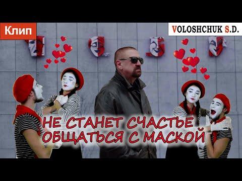 Волощук С.Д. - Не Станет Счастье Общаться С Маской