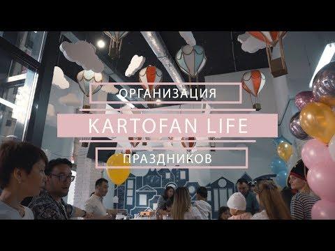 Kartofan Life | Антикафе | Астана
