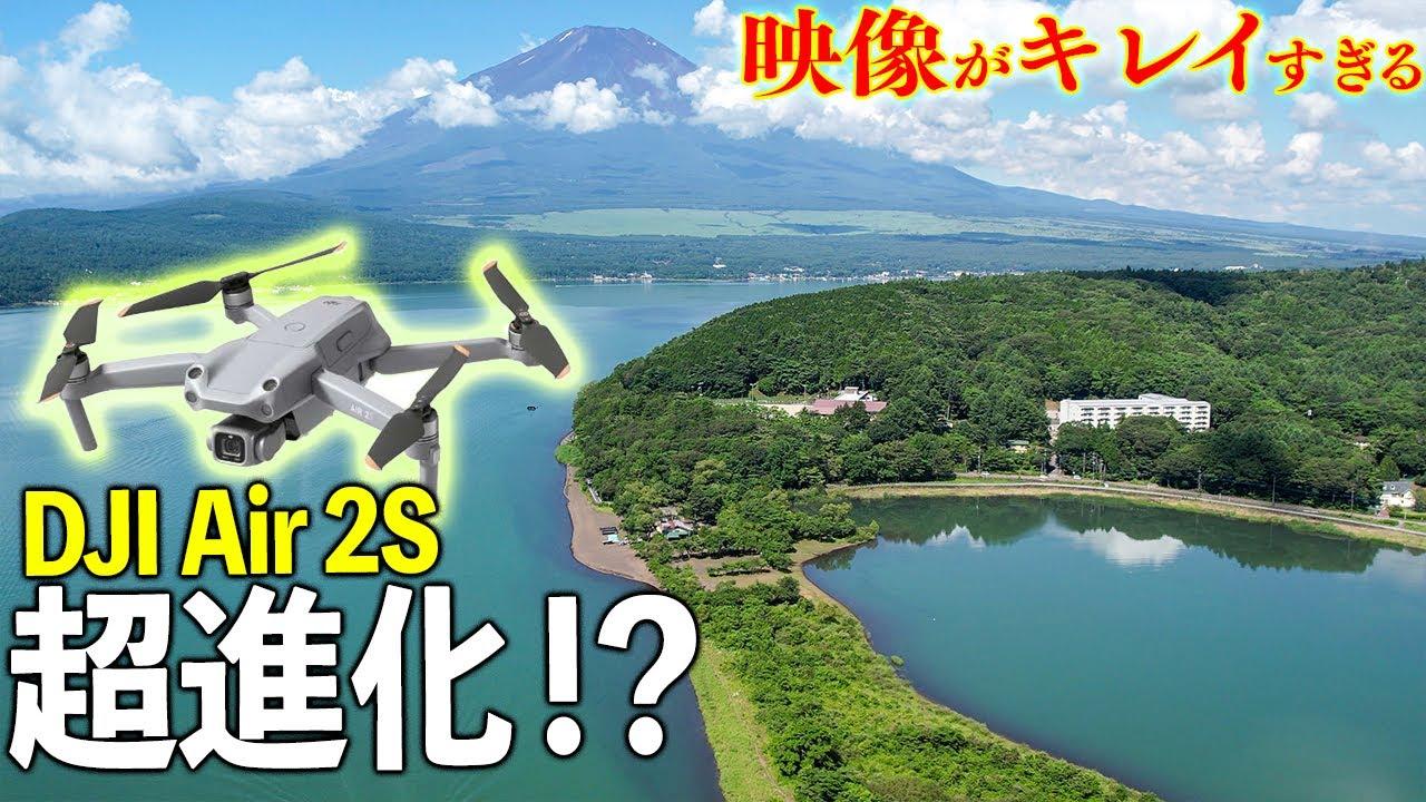 【超画質】DJI Air 2Sが超絶進化して空撮が感動モノに。〜Mavic Airと比較も〜【おすすめドローン】