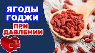 Ягоды годжи при давлении, гипертонии. Польза или вред ягод годжи для организма, полезные свойства
