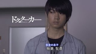Sano Hayato appeared in the 10th episode of dorama Doctor Car (2016...