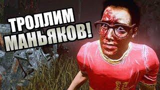 Dead by Daylight ► ТРОЛЛИМ МАНЬЯКОВ!