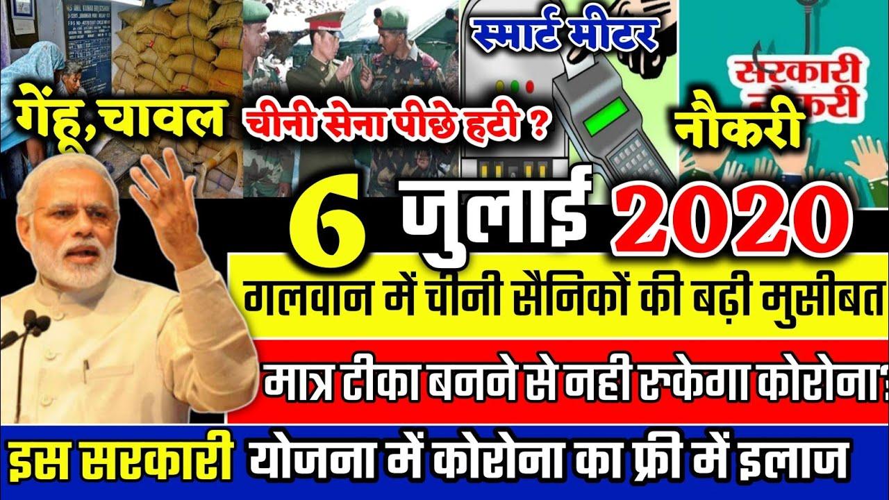 Today Breaking News ! आज 6 जुलाई 2020 के मुख्य समाचार, PM Modi news, sbi, petrol, gold, mausam,jio