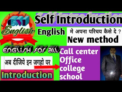 How to introduce yourself in English| Interview tips| self introduction in english - YouTube