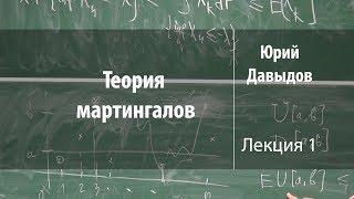 Теория мартингалов. Лекция 1 | Юрий Давыдов | Лекториум