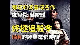 盧貝松尚雷諾娜塔莉波曼成名作電影【終極追殺令】電影介紹與影評