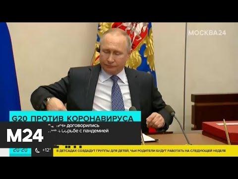 Путин на саммите G20 предложил ряд мер по борьбе с коронавирусом - Москва 24