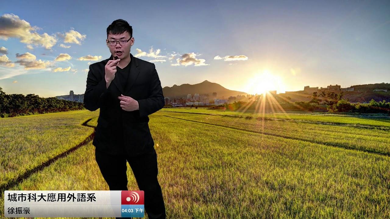 臺北城市科大應外系 之學生聊應外(僑泰) - YouTube