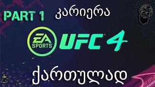 UFC 4 PS4 გზა დიდი ოქტაგონისკენ ქართულად
