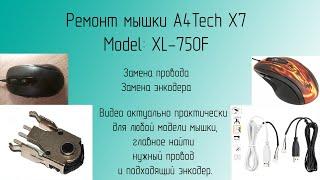 ремонт мышки A4Tech X7 (XL 750-F). Замена провода, замена энкодера