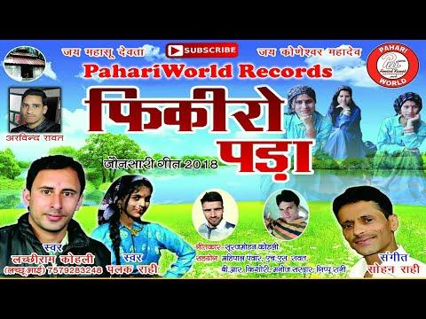 Fhikiro Padda | Latest Jaunsari Hit Song 2018 | Lachhu Bhai Ji & Palak Rahi | PahariWorld Records