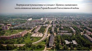 «Имена героев Великой Отечественной войны в названиях улиц г.  Щекино»