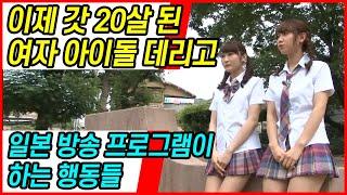 이제 갓 20살 된 여자 아이돌 데리고 일본 방송 프로그램이 하는 행동들