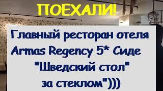 Ресторан отеля Armas Regency 5 Cиде август 2020