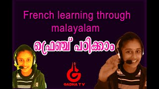 French Class Lesson 06  Learn French Through Malayalam