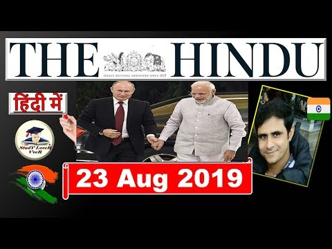 The Hindu Newspaper Analysis and Editorial Discussion 23 August 2019, Daily Current Affairs in Hindi