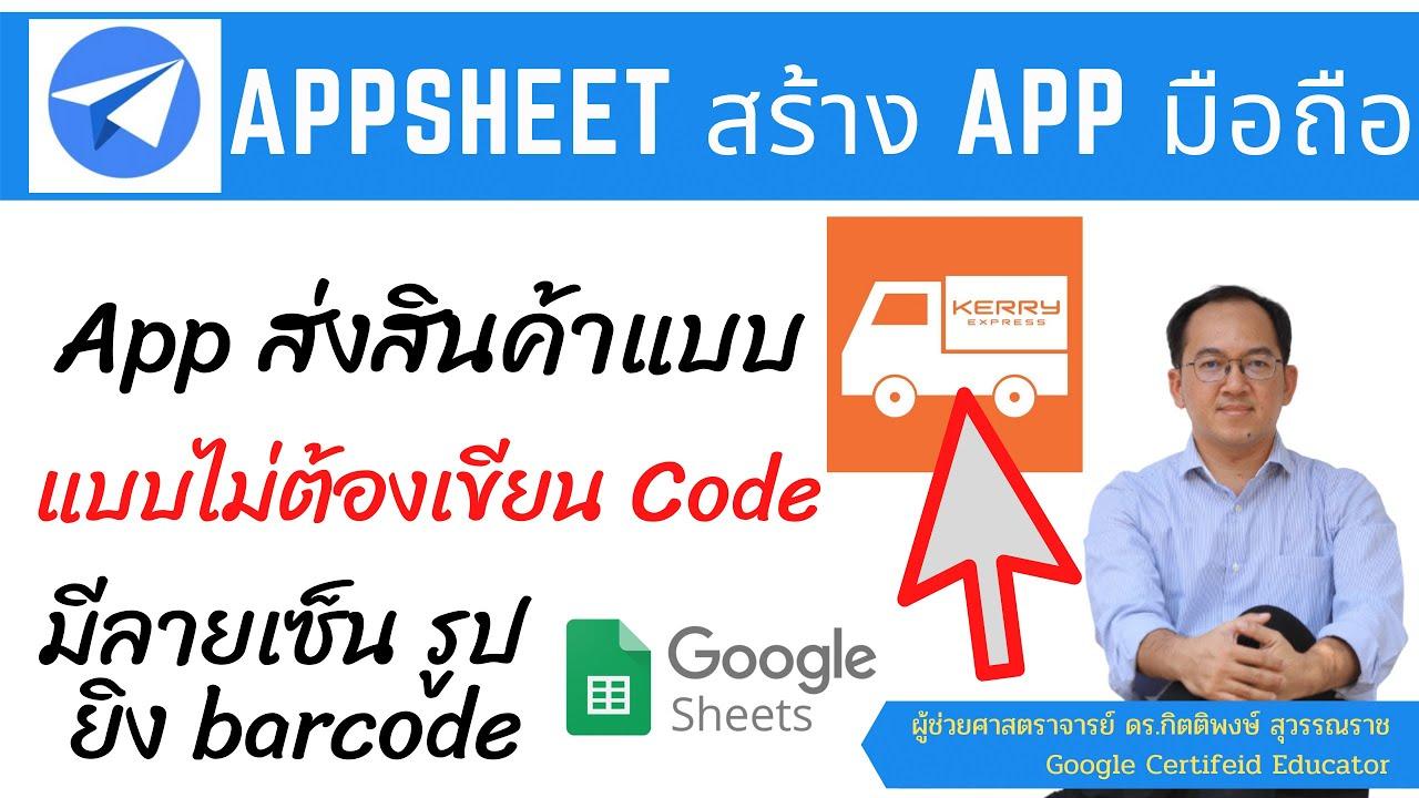 Google AppSheet สร้าง App ส่งสินค้าแบบ Kerry Delivery แบบไม่ต้องเขียน Code แบบมีลายเซ็น รูป  Barcode