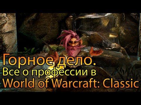 Горное дело. Все о профессии в World of Warcraft: Classic
