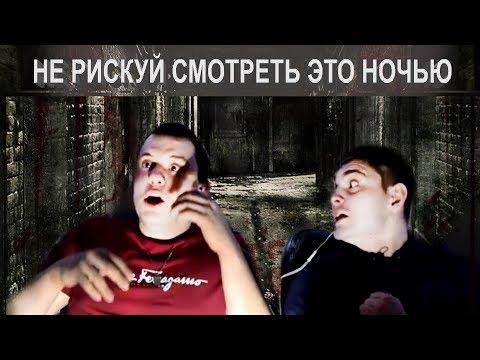 Самое страшное видео на ночь  попробуй не испугайся челлендж