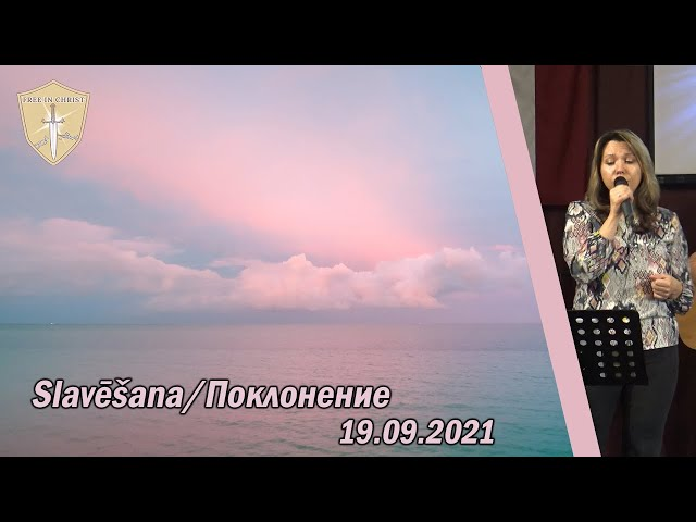 Slavēšana/Поклонение 19.09.2021