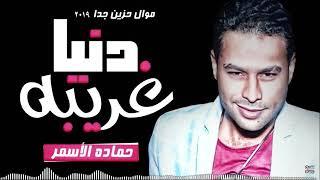حماده الاسمر🎤 جديد 2019     اغنية دنيا غريبه/اسمع الحظ على اصله مع حوت المزيكا سامح المصرى