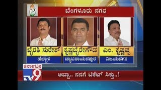 Here Is the Complete 218 Candidates List Of Congress for Karnataka assembly Polls