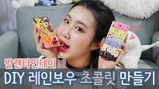 [샒의삶] DIY 레인보우 초콜릿 만들기🌈 feat.발렌타인데이