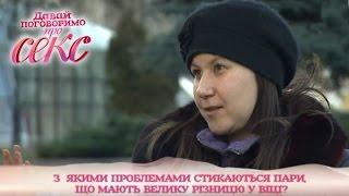 Что думают украинцы о неравных браках?