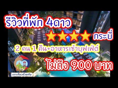 รีวิวที่พักดี ราคาถูก กระบี่ เราเที่ยวด้วยกัน   ปาหนัน กระบี่ รีสอร์ท Panan Krabi Resort