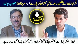 Habib Jan badly exposed Asif Ali zardari & Nabil Gabol also challenge to Bilawal bhautto