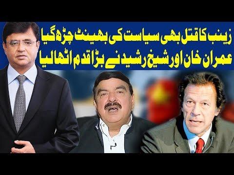 Dunya Kamran Khan Ke Sath - 11 January 2018 - Dunya News