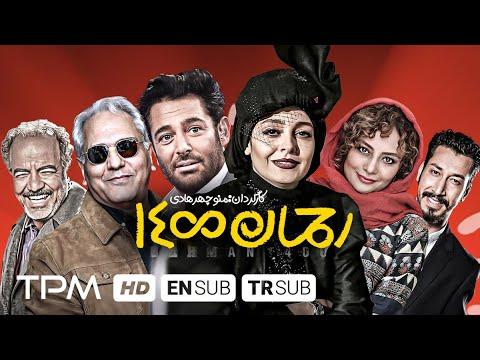فیلم کمدی رحمان 1400   Rahman 1400 Iranian Comedy Movie