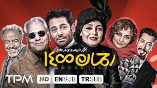 فیلم کمدی رحمان 1400 | Rahman 1400 Comedy Movie with English Subtitles