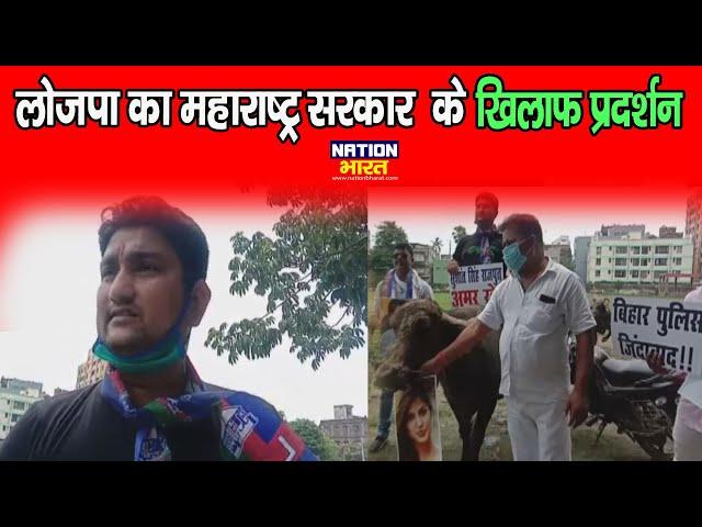 LJP नेता ने Sushant case में CBI का विरोध करने पर महाराष्ट्र सरकार के खिलाफ उताड़ा सड़क पर भैंस