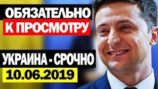 СРОЧНЫЕ НОВОСТИ УКРАИНЫ! -10.06.2019 - ЗЕЛЕНСКИЙ ПОШЕЛ ПО ГОЛОВАМ