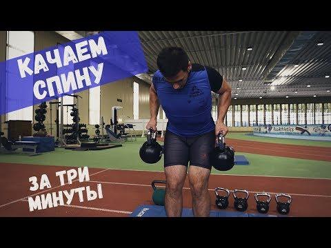 Укрепляем спину гирей / Самые простые упражнения за 3 минуты