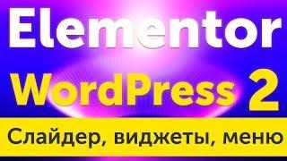 Как создать сайт услуг на WordPress и Elementor - 2 урок