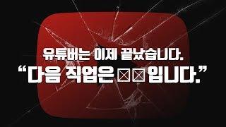 의사,판사 → 유튜버,게이머 → ???     감히