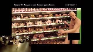 Супер клип с обнаженными девушками и дядьками про диету