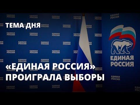 «Единая Россия» проиграла выборы. Тема дня