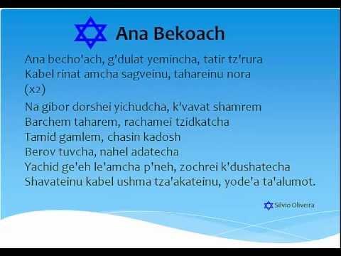 Ana Bekoach transliterado