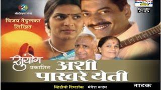 """""""Ashi Pakhare Yeti""""  (Marathi Natak)"""