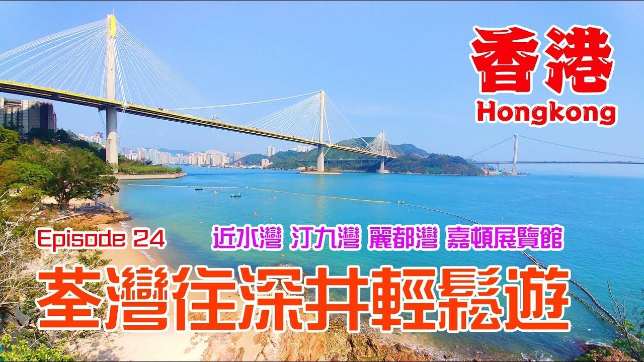 第24篇:香港荃灣往深井輕鬆遊 - YouTube