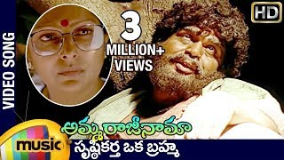 Amma Rajinama Video Songs | Srushtikarta Oka Brahma Full Song | Sharada | Dasari Narayana Rao
