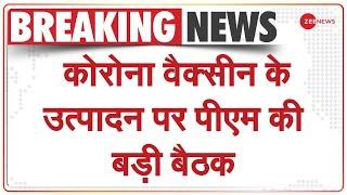COVID-19 Vaccine Manufacturer Companies के प्रमुखों से मिलेंगे PM Modi | Coronavirus | Hindi News