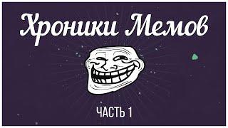 Какими были МЕМЫ ДО ИНТЕРНЕТА? Хроники мемов (ч.1.)