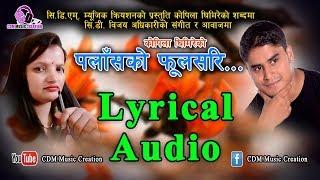 cd vijaya adhikari new song 20182075 palasako phoola sari by kopila ghimire cdm music creation