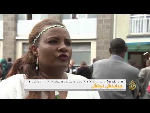 المرأة الإثيوبية تترأس نصف الحقائب الوزارية بالتعديل الجديد  - 11:54-2018 / 10 / 17