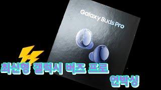 갤럭시 버즈 프로 Galaxy Buds Pro 언박싱 …