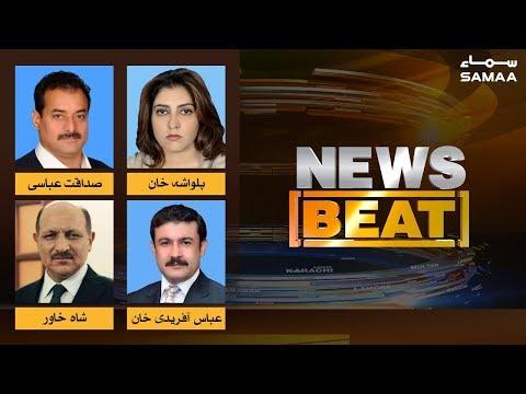 Nawaz Sharif ki beemari | News Beat | SAMAA TV | 22 June 2019